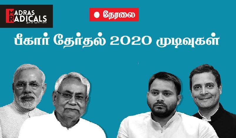 பீகார் தேர்தல் முடிவுகள் 2020