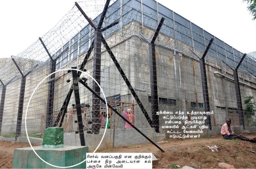 ஈஷா மையத்தில் அமைக்கப்பட்டுள்ள மின்வேலி