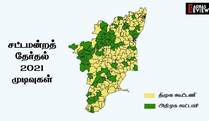 தமிழக சட்டமன்றத் தேர்தல் முடிவுகள் 2021