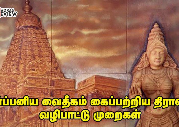 ஆகம விதி